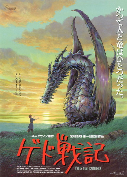 かつて人と竜はひとつだった。