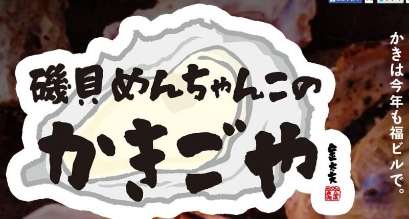出典:http://www.kakigoya.co.jp/