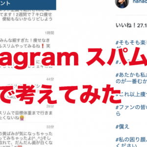 Instagramのスパムコメント対策を本気で考えてみた