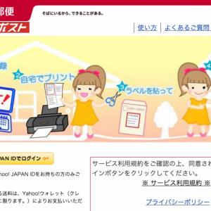 日本郵便のクリックポストが便利過ぎる!全国一律164円。送料を比較してみた
