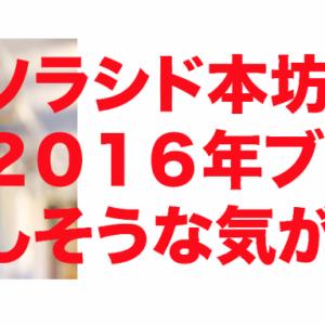 2016年ブレイクしそうな芸人「ソラシド本坊」壮絶バイトストーリーとレーザービームが面白い!