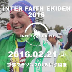 InterFaith駅伝が素晴らしい。仏教・神道・キリスト教・イスラム教でタスキつなぐ