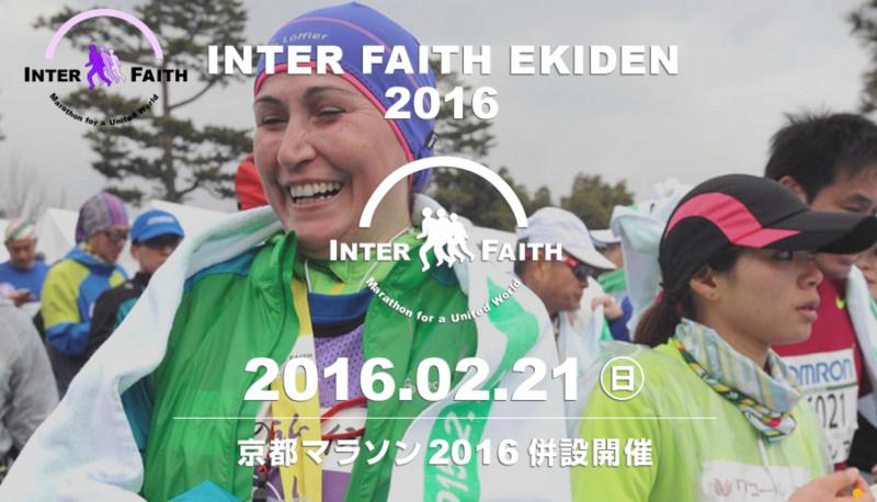 出典:inter faith駅伝