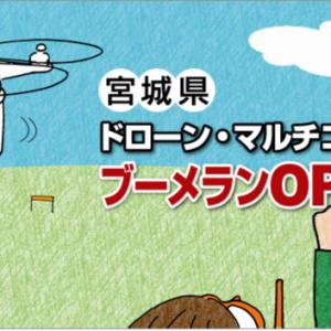 ドローン専用練習場「ブーメラン」が宮城県仙台市に4月オープン!