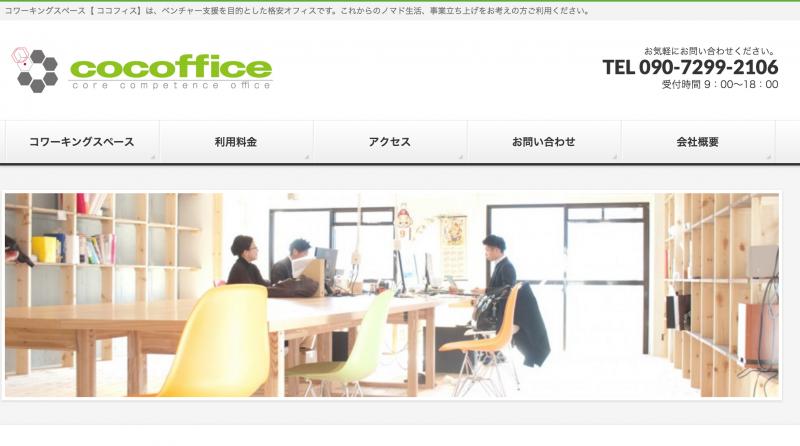 出典:http://office.cocosys.co.jp/