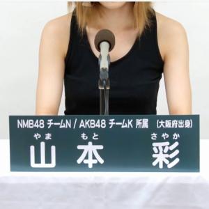 山本彩アピールコメント52秒間「無言」で話題に。AKB48 45thシングル選抜総選挙