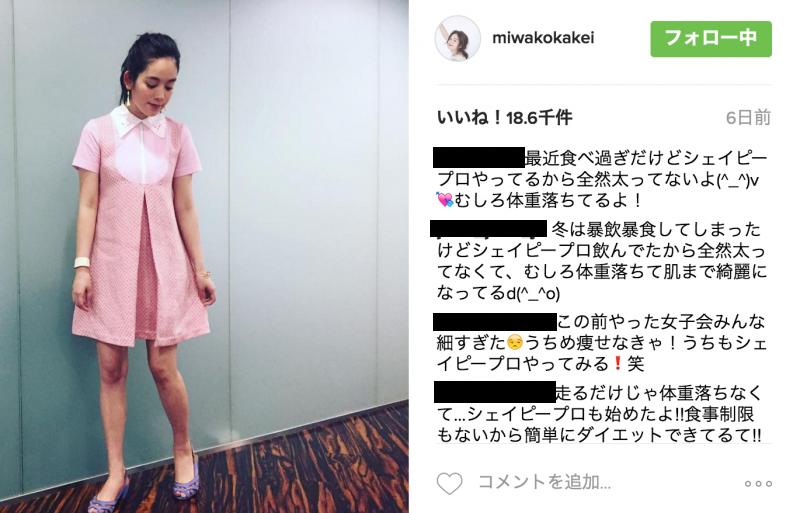 出典:筧美和子Instagram