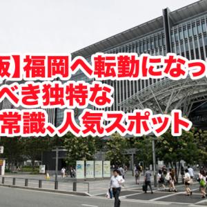 福岡へ転勤になった人が覚えるべき独特な文化や常識、人気スポット