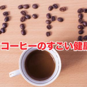 もはや薬?コーヒーのすごい健康効果7つ