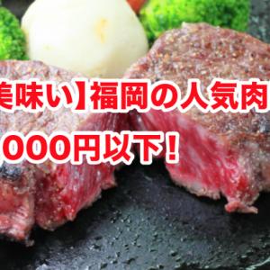 【断面が美味い】福岡で人気の焼肉・居酒屋17選!客単価5,000円以下!