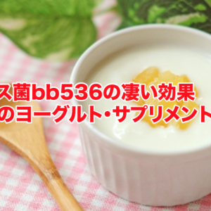 ビフィズス菌bb536の凄い効果。オススメのヨーグルト・サプリメントをご紹介