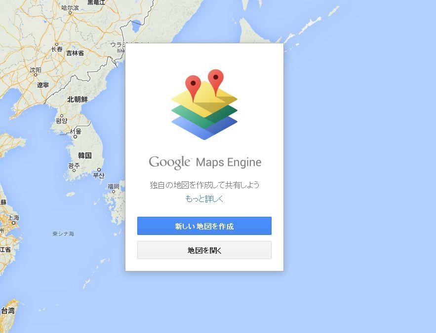 GoogleMap 独自の地図12