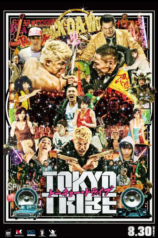園子温監督最新作!TOKYO TRIBEが最高に面白そうな件。