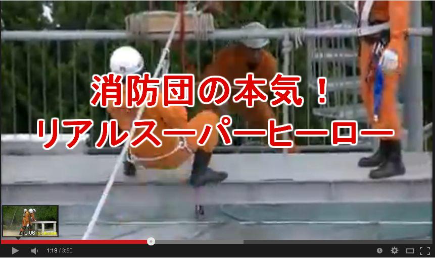 【福岡県消防隊】救助技術が神業すぎる。facebookで10万シェア