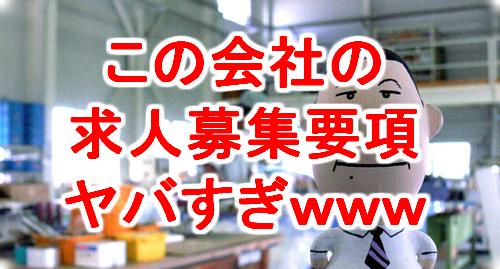 秋山鉄工という会社の求人募集要項がヤバすぎて話題にww