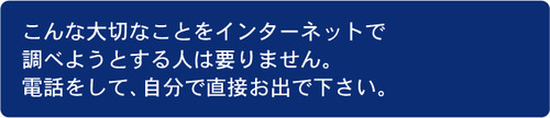 秋山鉄工株式会社求人3