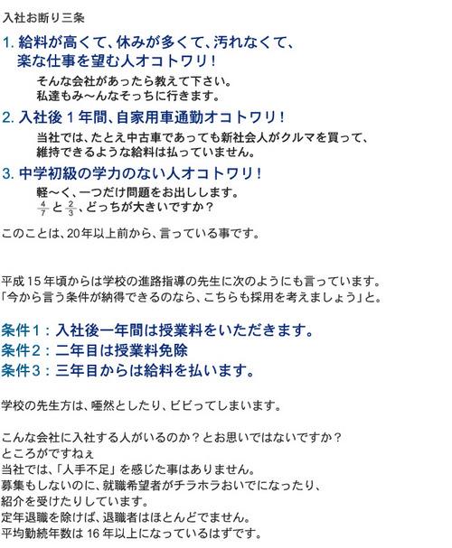 秋山鉄工株式会社求人1