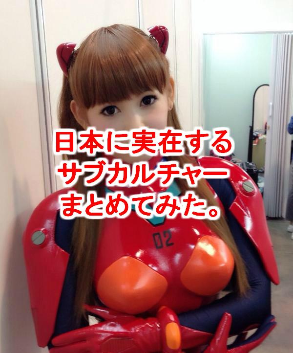 サブカルチャーの具体例まとめ。日本に実在する多様な異文化