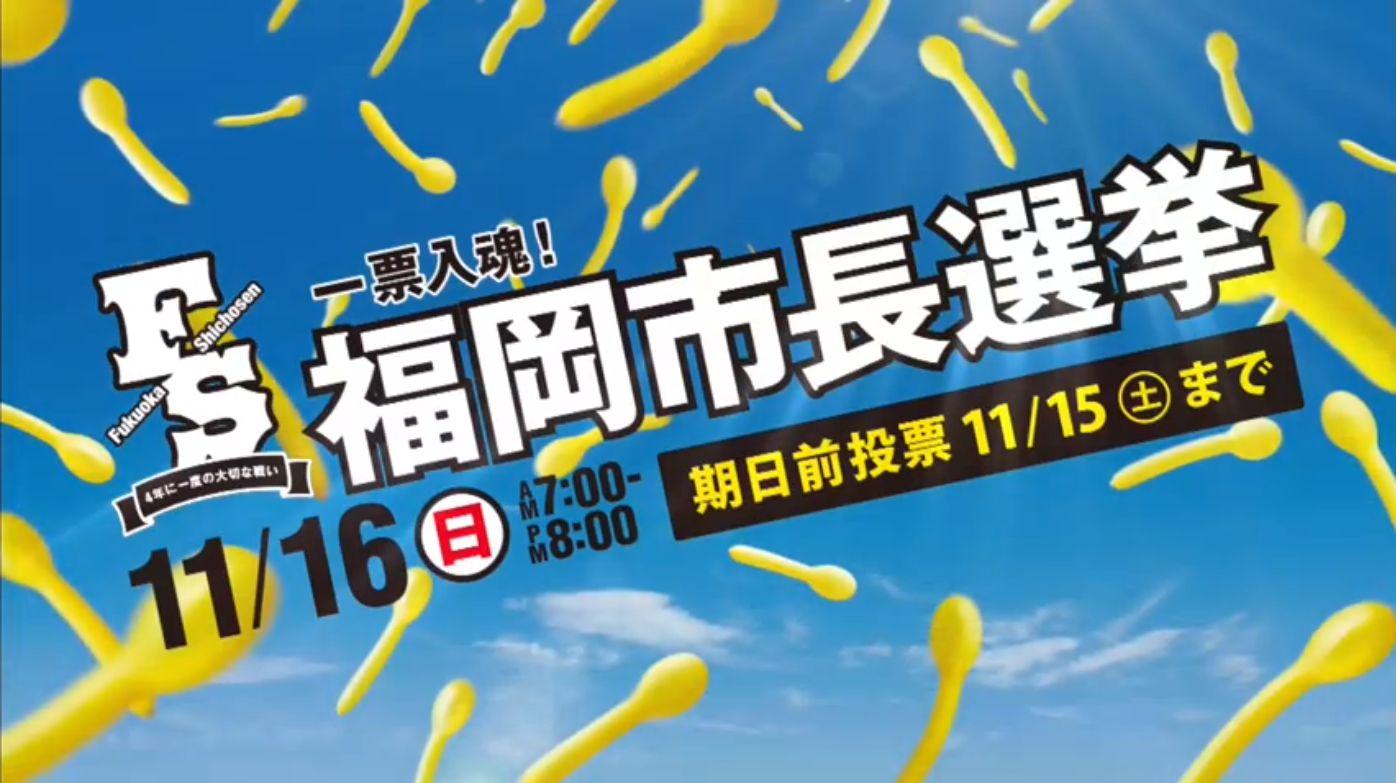 【福岡市長選挙】高島宗一郎市長のコンサルタント感がすごいw立候補者一覧。