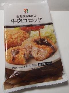 北海道男爵の牛肉コロッケ