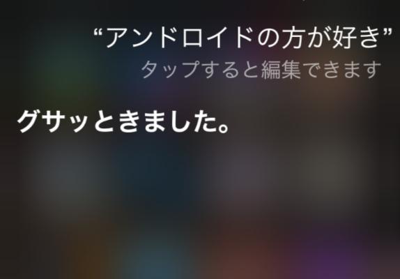 Siriに「アンドロイドの方が好き」と言った結果→思わぬ展開に。聞いてはいけない質問が判明