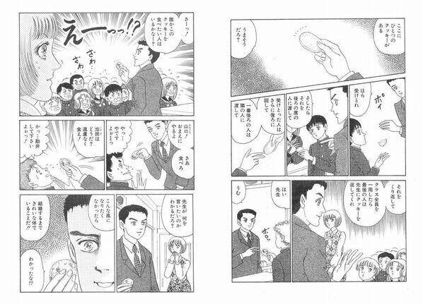 癒しの漫画w