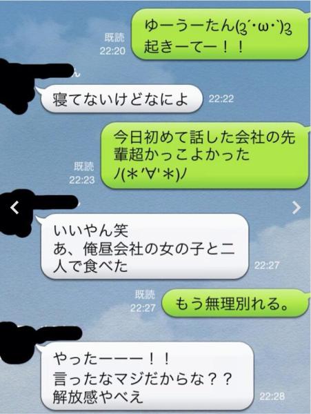 別れ話に発展www