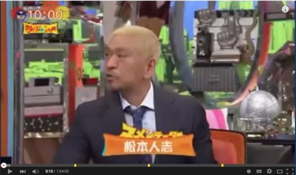吉本興業の鉄の掟。松本人志おごり総額1億円超え。