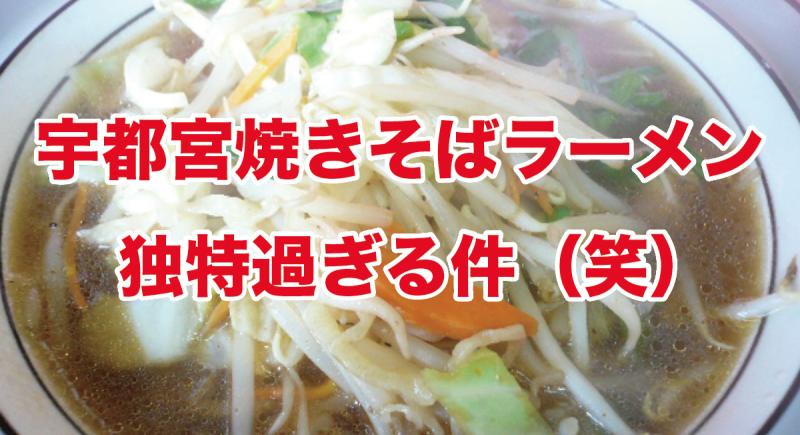 栃木県のじゃがいも入り焼きそば&宇都宮焼きそばラーメンが独特過ぎるw
