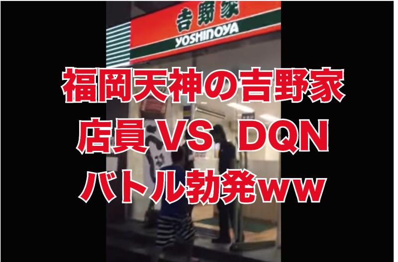 【福岡】吉野家 天神サザン通り店で店員VS DQNのバトルが勃発www