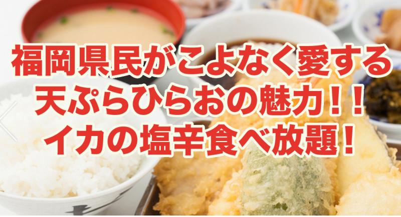 福岡県民が愛する天ぷらひらお!イカの塩辛無料。惣菜が豪華すぎてご飯が足りない!