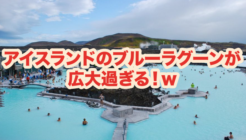 1度は行ってみたい!世界最大の露天風呂アイスランドのブルーラグーンが壮大!