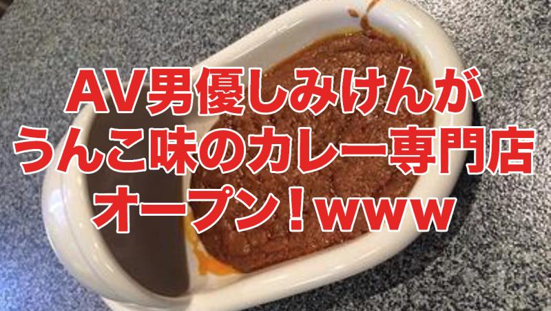 【マジキチ】AV男優しみけんがうんこ味のカレー屋を東京・千歳船橋にオープンwww