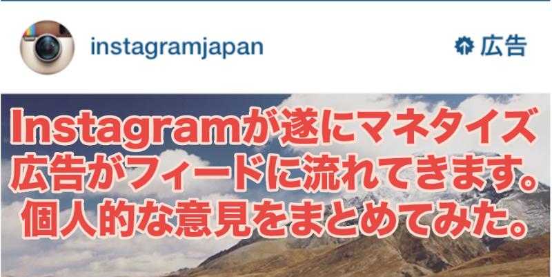 instagramが遂にマネタイズ化。Instagramjapanが広告を出稿。ユーザの反応は?