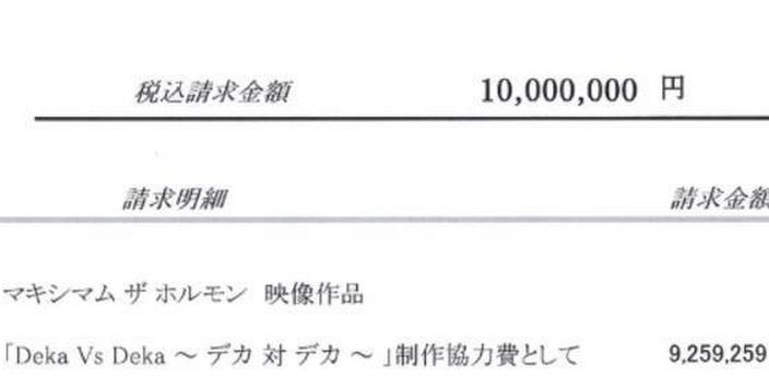 マキシマムザホルモン川北亮が新作DVDに1000万円個人投資!wDeka vs Deka ~デカvsデカ~