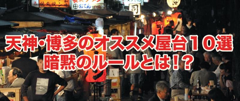 福岡のオススメ屋台10選!博多・天神の屋台ランキング