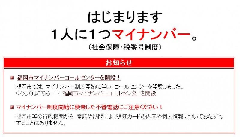 福岡市マイナンバーコールセンター設置。小倉でマイナンバー詐欺発生