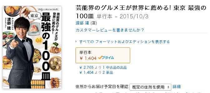 渡部建が新出版をTwitterでゴリ押し【芸能界のグルメ王が世界に薦める! 東京 最強の100皿】