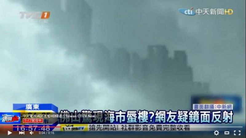 【動画】中国広東省で空中にビルが現れる!リアル天空のラピュタ