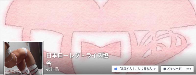 日本ローレグ・ライズ協会。ローレグライズを愛するロー協女子がTwitterに大量発生!