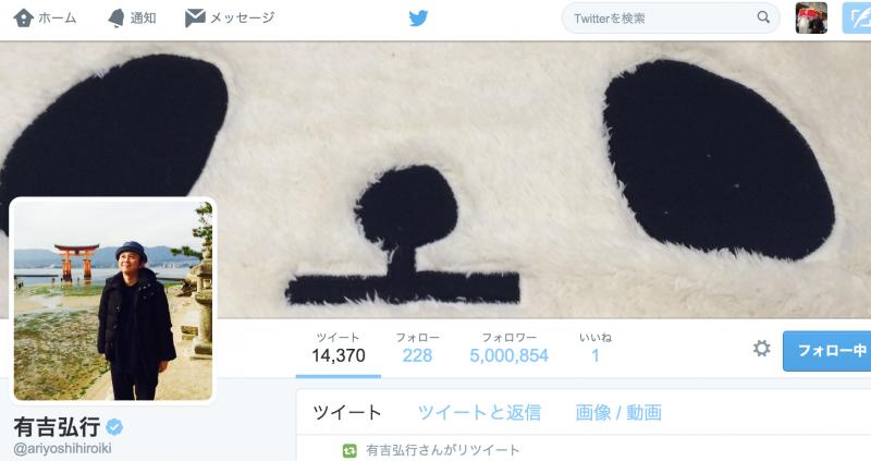 【国内初】有吉弘行Twitterのフォロワー数500万人突破!松本人志もまもなくフォロワー数300万人