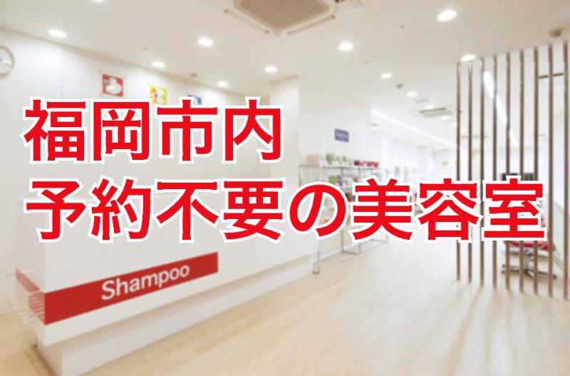 福岡市内で予約無しで入れる美容室5選