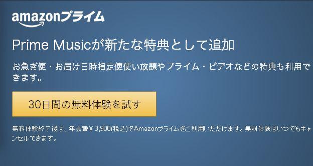 コスパ高すぎ!僕がAmazonプライムに登録した理由。お急ぎ便無料+映画見放題+音楽100万曲聴き放題