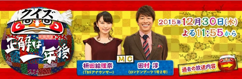 出典:TBS