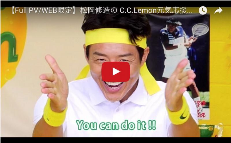 松岡修造のCCレモンYoutube動画がうつ病に効果的だった。うつ病患者の心の気温上昇