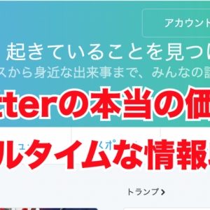 Twitterの本当の価値は「リアルタイムな情報収集」ユーザ増加率は日本が世界一