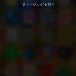 【明日6時に起こして】Siriの便利な使い方14選