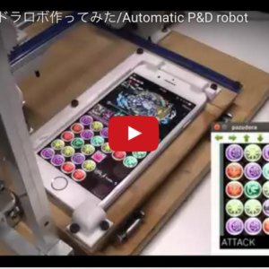 全自動パズドラロボットを開発した情強www