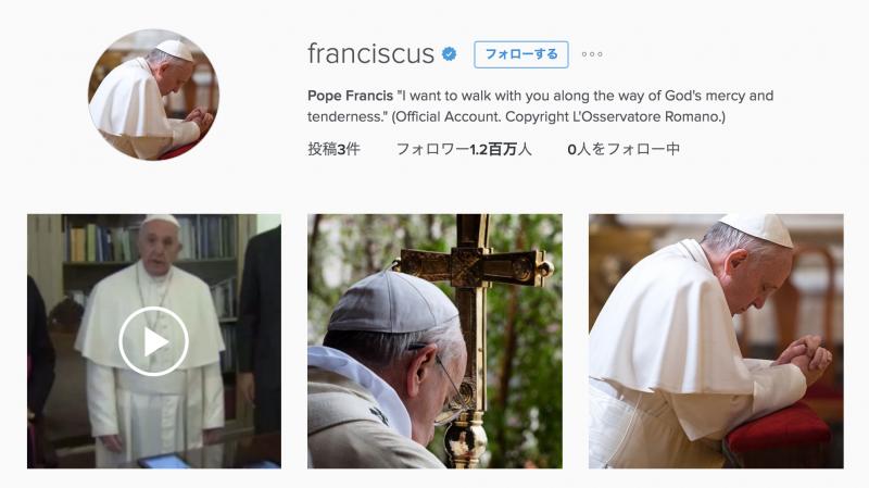 ローマ法王Instagramを開始 1日でフォロワー120万人。アカウントは@franciscus