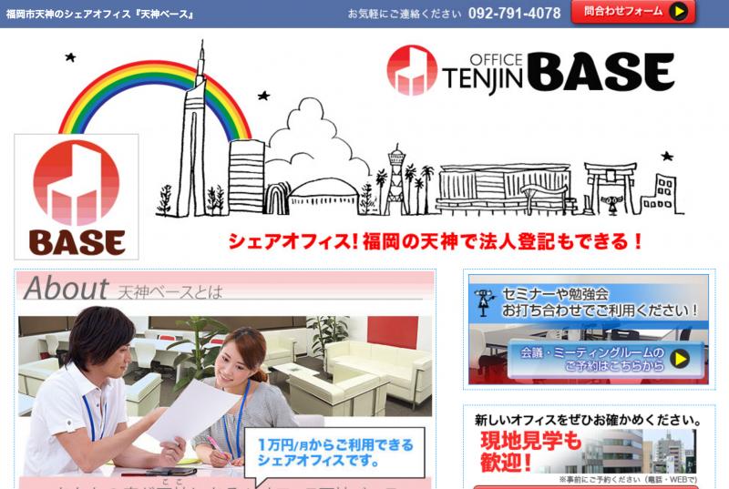 出典:http://www.tenjinbase.com/
